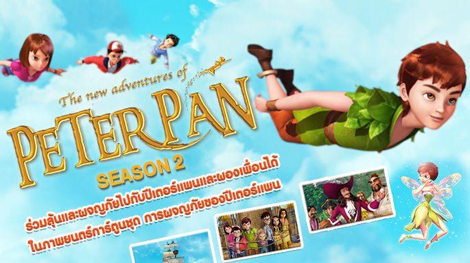 รายการช่อง3 การผจญภัยของปีเตอร์แพน (Peter Pan Season 2)