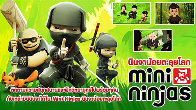 รายการช่อง3 Mini Ninjas นินจาน้อยตะลุยโลก