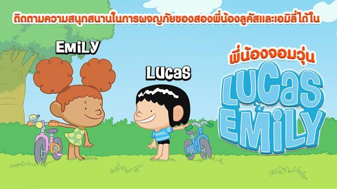 รายการช่อง3 พี่น้องจอมวุ่น : Lucas and Emily