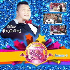รายการช่อง3 Star King Season 4