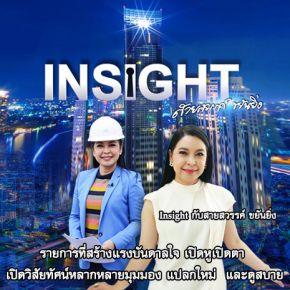 รายการช่อง3 Insightสายสวรรค์