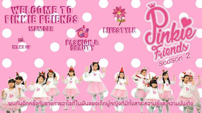 รายการช่อง3 Pinkie Friends ซีซั่น 2