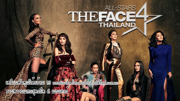 รายการช่อง3 THE FACE THAILAND 4 ALL-STARS