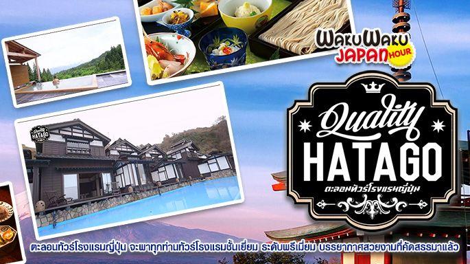 รายการช่อง3 Quality Hatago ตะลอนทัวร์โรงแรมญี่ปุ่น