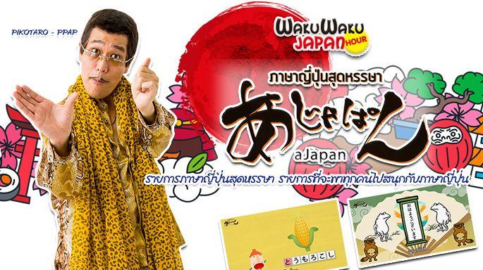 รายการช่อง3 A Japan 'ภาษาญี่ปุ่นสุดหรรษา