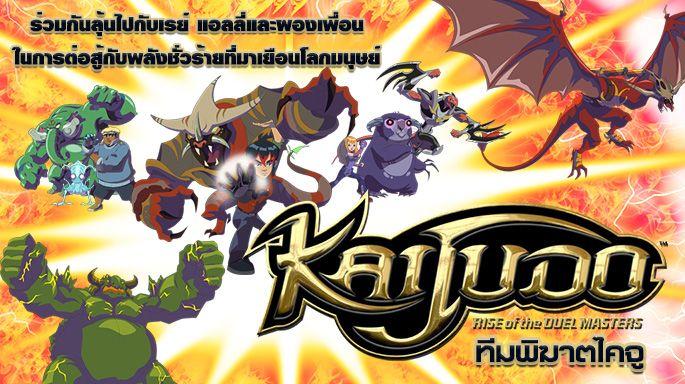 รายการช่อง3 การ์ตูน KAIJUDO ทีมพิฆาตไคจู