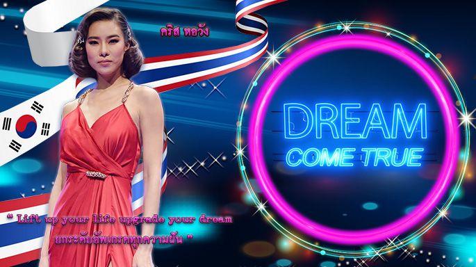 """รายการช่อง3 """"Dream Come True  (ดรีม คัม ทรู)"""""""