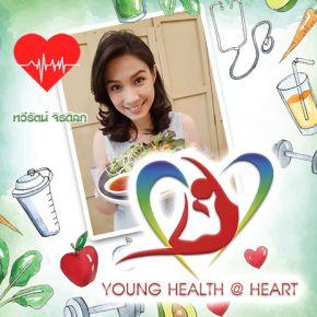 รายการช่อง3 Young Health@Heart