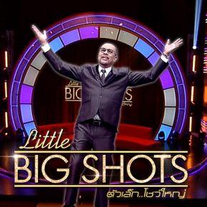 รายการช่อง3 Little BIG SHOT ตัวเล็ก..โชว์ใหญ่