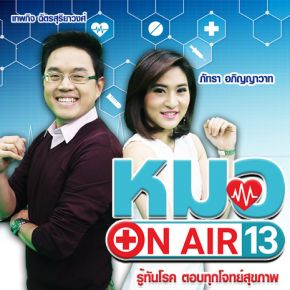 รายการช่อง3 หมอ On Air 13