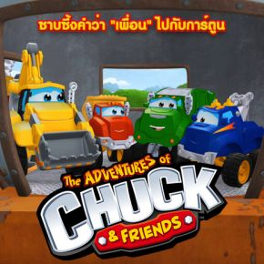 รายการช่อง3 The Adventures of Chuck & Friends