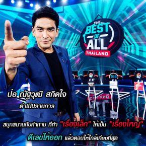 รายการช่อง3 Best of all เลขระทึกโลก ซีซั่น 2