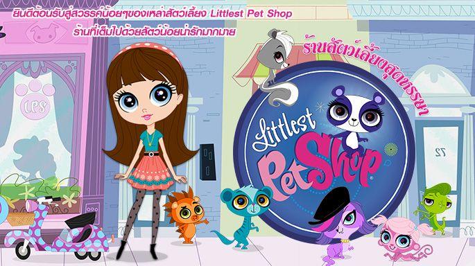รายการช่อง3 การ์ตูน Littlest Pet Shop – ร้านสัตว์เลี้ยงสุดหรรษา