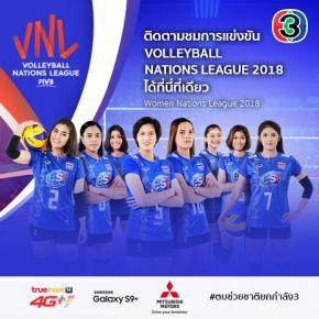 รายการช่อง3 การแข่งขัน WOMEN NATIONS LEAGUE 2018