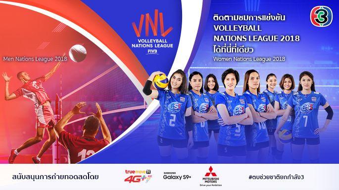 รายการช่อง3 การแข่งขัน WOMEN NATION LEAGUE 2018