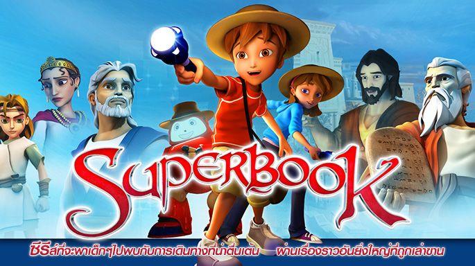 รายการช่อง3 การ์ตูน ซูเปอร์บุ๊ค (Super Book)