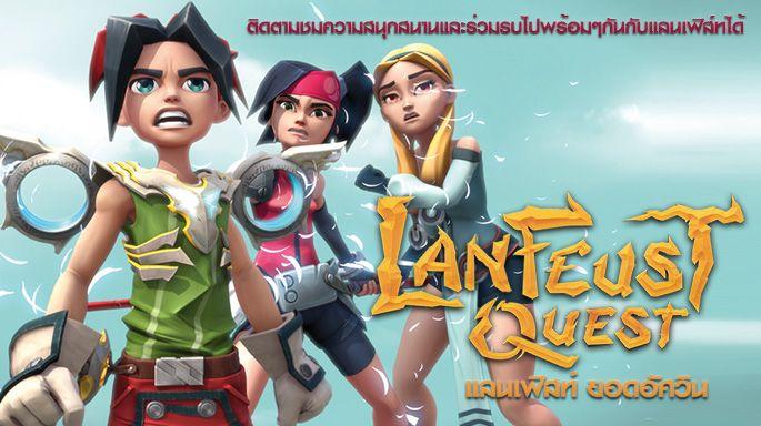 รายการช่อง3 การ์ตูน  แลนเฟิสท์ ยอดอัศวิน(The Lanfeurst Quest)
