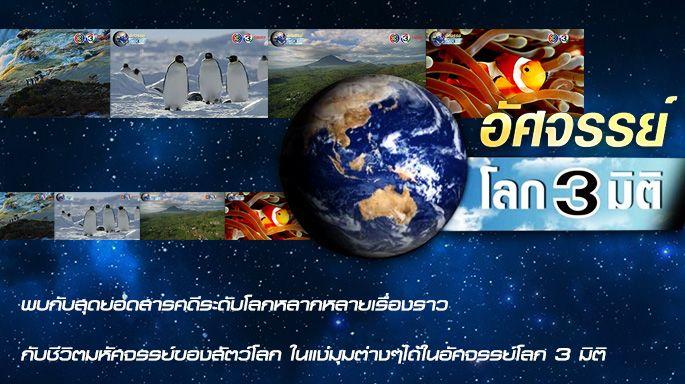 รายการช่อง3 อัศจรรย์โลก 3 มิติ