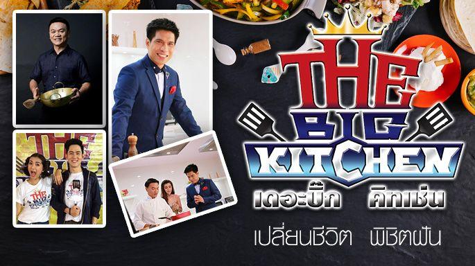 รายการช่อง3 The Big Kitchen เปลี่ยนชีวิต พิชิตฝัน