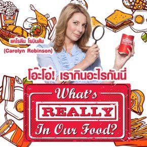 รายการช่อง3 What's really in Our Food – โอ๊ะโอ๋! เรากินอะไรกันนี่