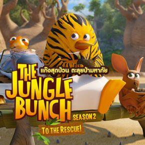 รายการช่อง3 the Jungle Bunch season 2