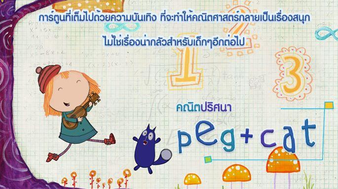 รายการช่อง3 Peg+Cat  คณิตปริศนา