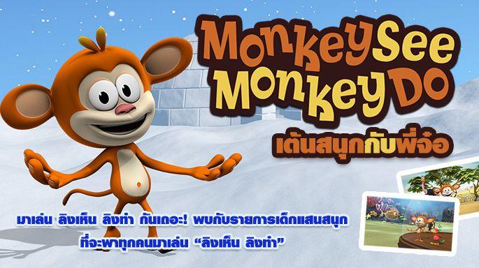 รายการช่อง3 Monkey see monkey do:เต้นสนุกกับพี่จ๋อ