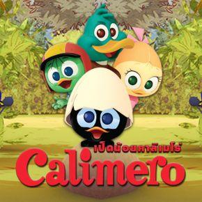 รายการช่อง3 Calimero เป็ดน้อยคาลิเมโร่