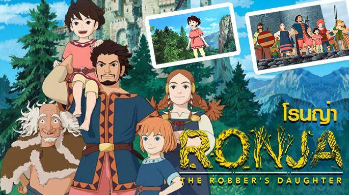 รายการช่อง3 Ronja, the Robber's Daughter