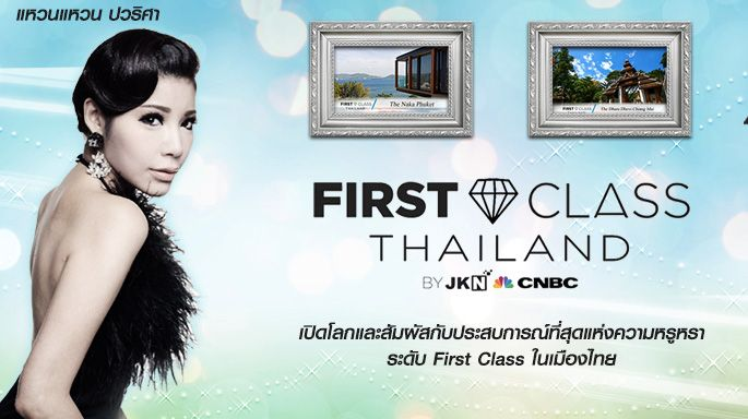 รายการช่อง3 First Class Thailand by JKN CNBC