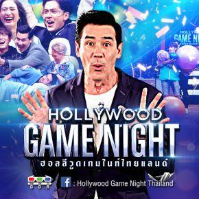 รายการช่อง3 ฮอลลีวูด เกมไนท์ ไทยแลนด์ SEASON 2 ( Hollywood Game Night Thailand SEASON 2 )