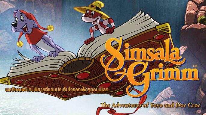 รายการช่อง3 Simsala Grimm