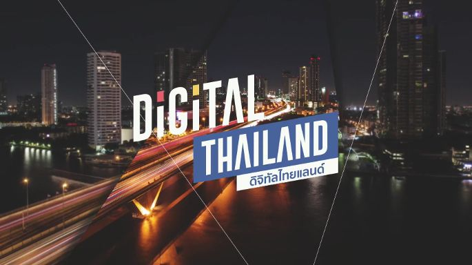 รายการช่อง3 Digital Thailand