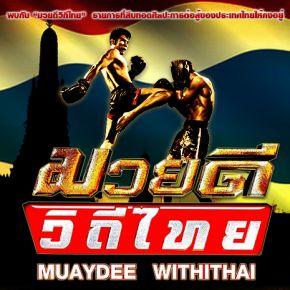 รายการช่อง3 มวยดีวิถีไทย