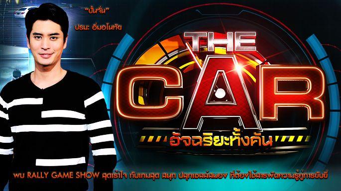 รายการช่อง3 TheCar อัจฉริยะทั้งคัน