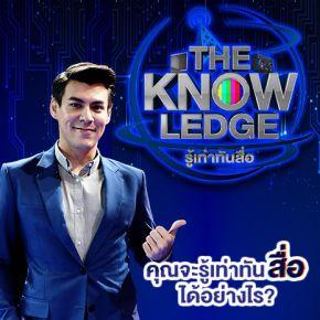 รายการช่อง3 The Knowledge รู้เท่าทันสื่อ