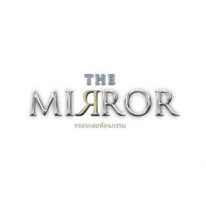 รายการช่อง3 the mirror กระจกสะท้อนกรรม