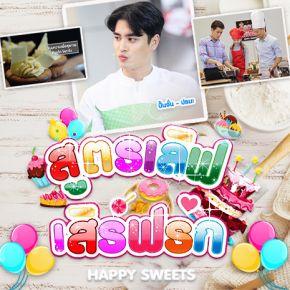 รายการช่อง3 สูตรเลิฟ เสิร์ฟรัก Happy Sweets