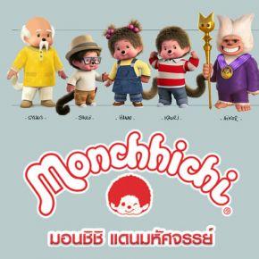 รายการช่อง3 MONCHHICHI มอนชิชิ แดนมหัศจรรย์