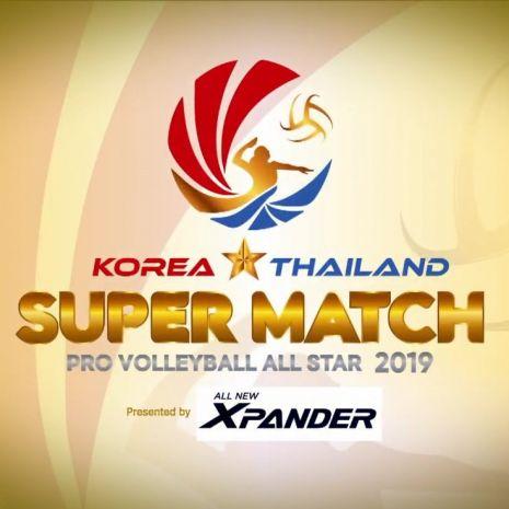 รายการช่อง3 วอลเลย์บอล Pro Volleyball All Star Super Match 2019