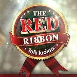รายการช่อง3 The Red Ribbon ไฮโซโบว์เยอะ