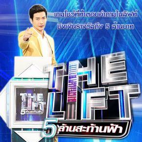 รายการช่อง3 The Lift 5ล้านสะท้านฟ้า