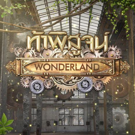 รายการช่อง3 ท้าพิสูจน์ Wonderland