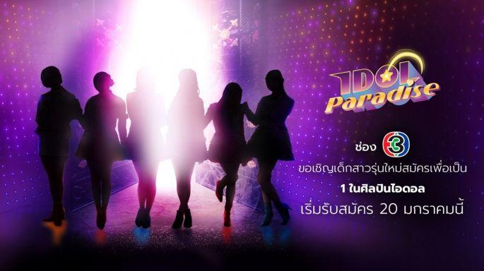 รายการช่อง3 Idol Paradise