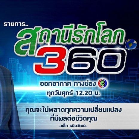 รายการช่อง3 สถานีรักโลก 360 องศา