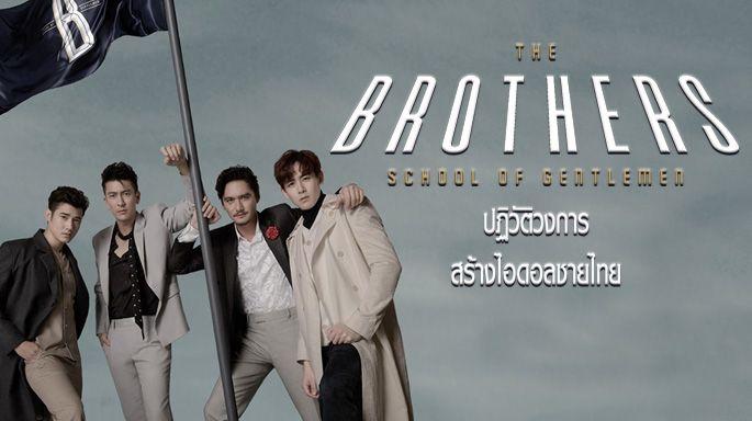 รายการช่อง3 The Brothers School of Gentlemen