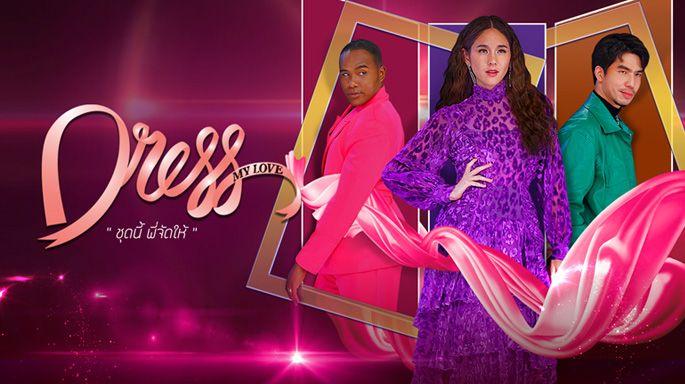 รายการช่อง3 Dress My Love ชุดนี้พี่จัดให้