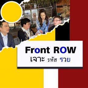 รายการช่อง3 FRONT ROW เจาะรหัสรวย