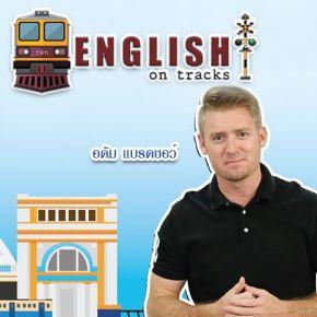 รายการช่อง3 English on Tracks