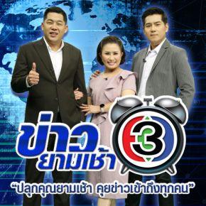 รายการช่อง3 ข่าว 3 ยามเช้า